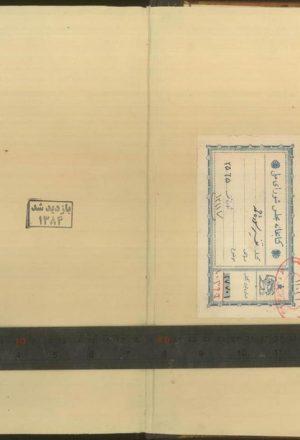 تاریخ بنای قلعه صالحآباد؛سید عبدالله داعی دزفولی (1256ق)