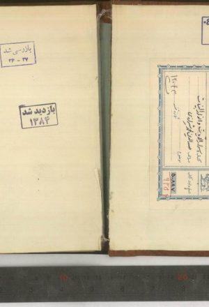 اسرار الايات و انوار البينات؛صدرالدين شيرازي، محمد بن ابراهيم،979 -1050ق