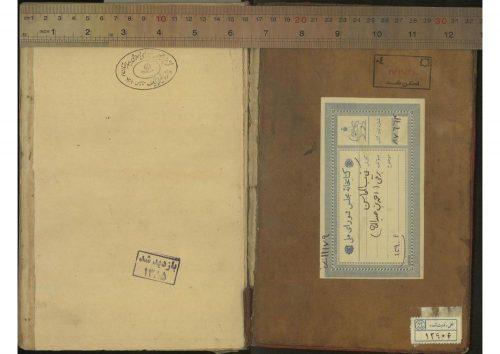 المحاسن؛برقي، احمد بن محمد (280ق)