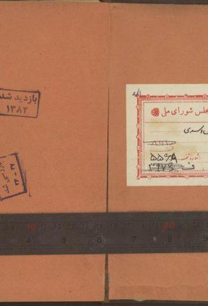 لغت فرس اسدی(ابومنصور علی بن احمد اسدی الطوسی.)