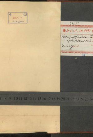 منشات؛خواجه انصاری؛شهرستانی؛ابوالفضل بن مبارک؛عبداللطیف موسوی