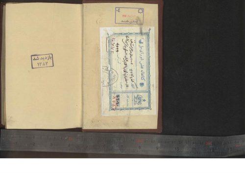 کفایه مجاهدیه؛منصور بن محمد بن احمد بن یوسف بن الیاس شیرازی (زنده در780 ق)