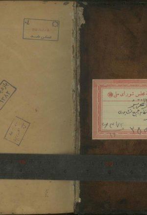 تفسير التحرير = شرح تحرير مجسطي خواجه نصير؛نظام نيشابوري