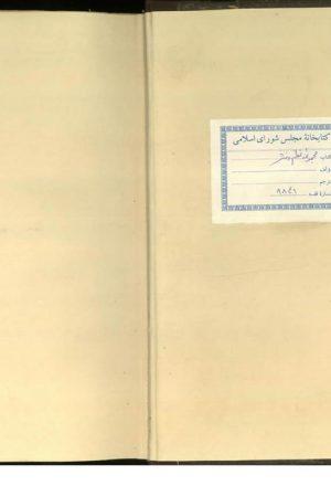 از سخنان خواجه عبدالله انصاری (از: عبدالله بن محمد هروی انصاری (396-481ق))