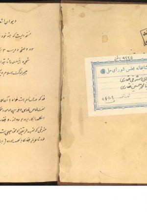 دیوان مشرقی غفاری (از: میرزا محمدحسین خان غفاری کاشانی محتاج علیشاه)
