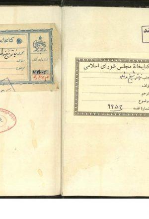 تئاتر گفتگوی شیخ شریعت با میرزا خلیلالله (از: مولفی ناشناخته.)