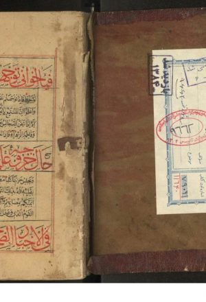 مقتل الحسين (ع) (از: مولفي ناشناخته.)