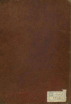 فرمان ولیعهدی ناصرالدین شاه در1250 ق؛محمد شاه
