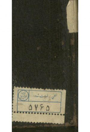 صد کلمه قصار (ترجمه - )؛علی(ع)؛مترجم رشید وطواط