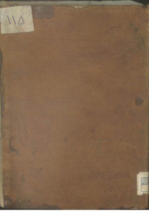 هدایه الشیعه؛آقا محمد بن ابراهیم کلباسی اصفهانی (1292ق.)