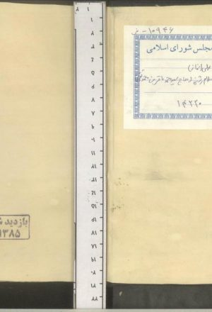 تحفه الابرار الملتقط من آثار الائمه الاطهار؛محمد باقر بن محمد تقی شفتی (1260ق.)
