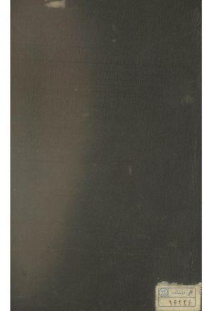 لوامع صاحبقرانی = شرح کتاب من لایحضره الفقیه؛محمد تقی بن مقصود علی مجلسی اصفهانی (1070ق.)