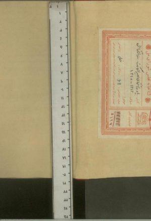مجموعه یادداشتهای بصیرالممالک = روزنامه بصیرالممالک (دفتر دوم) (1312-1317)
