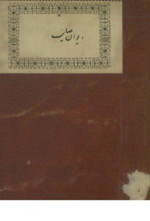 دیوان صائب؛میرزا محمدعلی صائب تبریزی اصفهانی (1086ق)