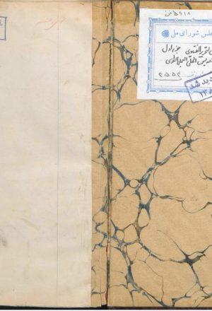 السرائر الحاوي لتحرير الفتاوي(فخرالدين محمد بن احمد بن ادريس حلي (598ق))