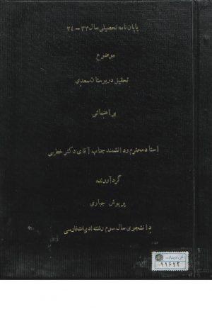 تحقیق در بوستان سعدی (از: پریوش جباری (معاصر))