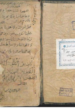 التفسير الوسيط؛ابوالحسن علي بن احمد نيشابوري مشهور به واحدي (468ق)