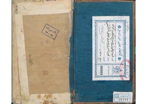 ايضاح الفوائد في شرح مشكلات القواعد؛فخرالدين محمد بن حسن بن مطهر حلي (771ق.)