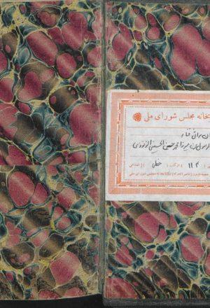 دیوان فناء = دیوان مراثی؛میرزا عبدالرسول بن حسن حسینی زنوزی متخلص به فناء (1263ق)
