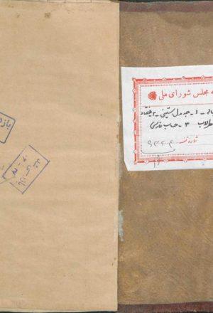 حساب (متمم رساله) = ملحقات فارسی حساب (ذیل حساب قوشچی)؛میرزا ابوالقاسم یزدی