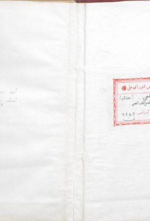 كراسه المعي (از: افضل الملك غلامحسين خان اديب شيرازي متخلص به المعي)