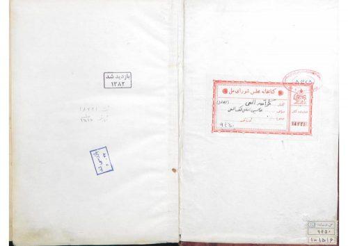 كراسه المعي (از: افضل الملك ميرزا غلامحسين خان اديب شيرازي متخلص به المعي)