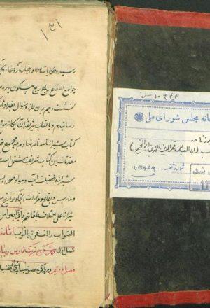 شیرازنامه؛ابوالعباس فخرالدین احمد بن ابیالخیر زرکوب شیرازی (789ق)