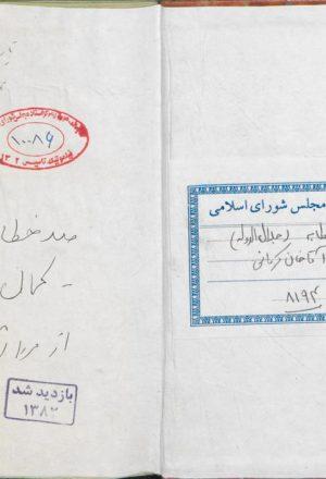 صد خطابه؛میرزا آقا خان کرمانی (م1314 )