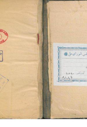 المطول؛سعدالدين مسعود بن عمر تفتازاني (م793 )