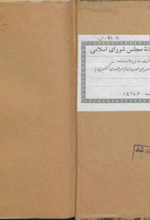 نقاش و صورت؛میان ناصر علی سرهندی متخلص به علی (1108ق.)
