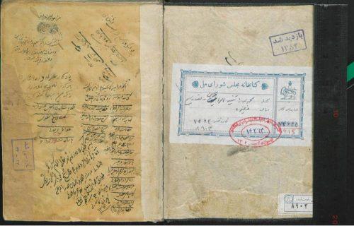 جدول کوتاهی در معنای لغات دشوار عربی به فارسی