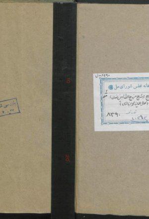 النجم الوهاج في شرح المنهاج (از: ابوالبقاء محمد بن موسي دميري مصري)