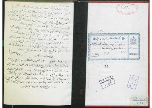 گل و نوروز (از: سید احمد بن جلالالدین خواجگی کاسانی (949ق))