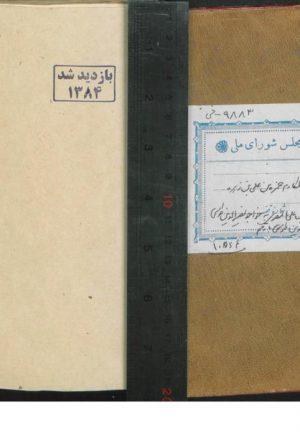 غنيه النزوع الي علمي الاصول و الفروع (از: عزالدين ابوالمكارم حمزه بن علي بن زهره حلبي (511 - 585ق))