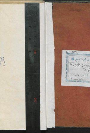 انوار التنزيل و اسرار التاويل؛قاضي ناصرالدين عبدالله بن عمر بيضاوي (قرن7 ق.)