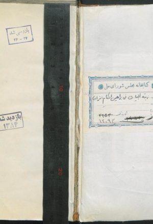 زبدهالبيان في براهين احكام القرآن = آيات الاحكام؛ملا احمدبنمحمد اردبيلي (993ق)