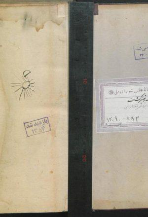 حاشيه الكشاف؛سعدالدين مسعود بن عمر تفتازاني (792ق.)