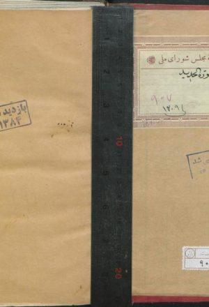 تفسير سوره حديد؛ملاصدرا محمدبنابراهيم شيرازي (1050ق)