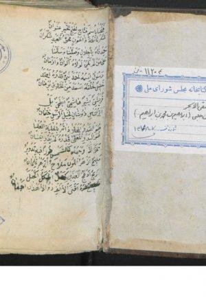 ملتقي الابحر في الفروع الحنفيه؛ابراهيم بن محمد چلبي (956ق)
