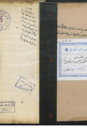 شرح فرايض سجاوندي؛شمسالدين احمدبنسليمان، ابنكمال پاشا (قرن10 )