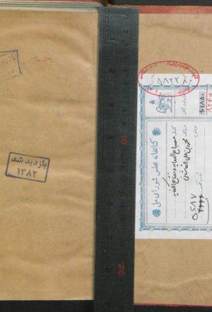 مصباح الهدایه و مفتاح الکفایه؛عزالدین محمود بن علی کاشانی (735ق)