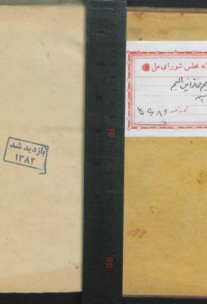 براهین العجم فی قوانین المعجم؛محمدتقی سپهر کاشانی (1297)