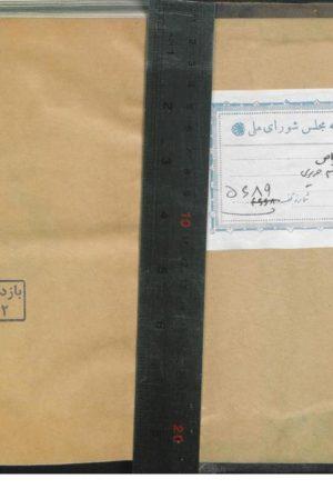 دره الغواص في اوهام الخواص؛ابو محمدقاسم بن علي حريري (516)