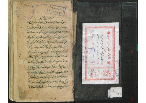 جواهرنامه؛محمد بن منصور دشتکی