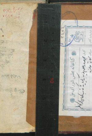 کبریت احمر = کنزالاسرار؛مظفرعلی شاه کرمانی (   -1215)