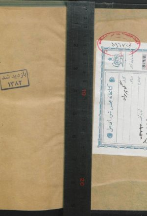 گوهر مراد؛مولی عبدالرزاق بن علی فیاض لاهیجی ( -1051ق)