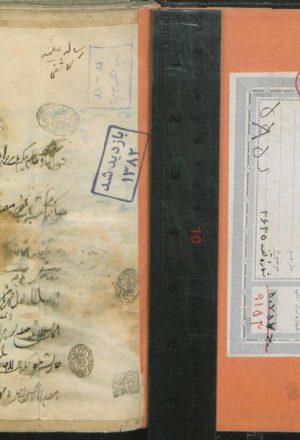 العليه (الرساله - )؛مولي حسين كاشفي واعظ سبزواري