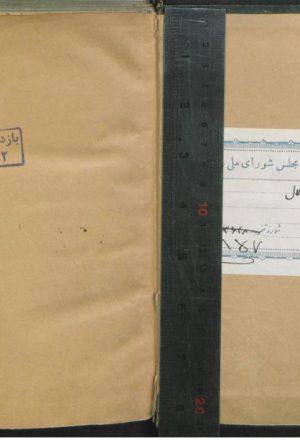 صافي؛مولي محسن فيض كاشاني (   -1061ق)