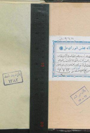 محجه القرب بمحبه العرب (از: ابوالفضل عبدالرحيم بن حسين بن ابراهيم عراقي (806ق))