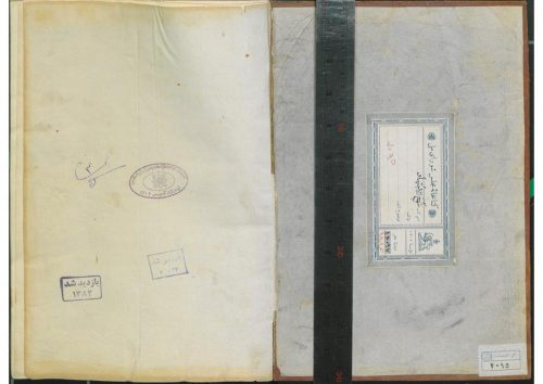 منهج الاجتهاد؛محمدتقي بن محمد برغاني ساوجبلاغي قزويني (قرن13 )
